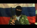 Обращение Российских Офицеров к Новой Власти - 28 04 14.