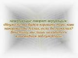 Сура Ясин (русскими титрами) читает шейх Мухаммад аль Люхайдан